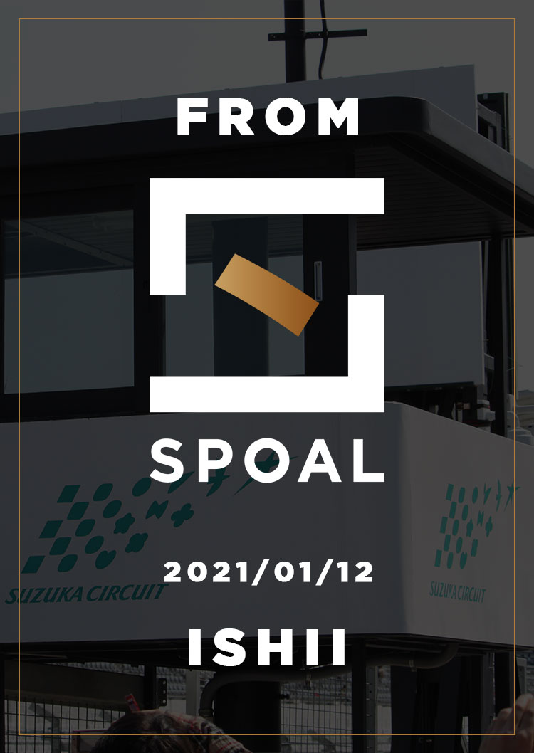 FromSPOAL ISHII 2021/01/12