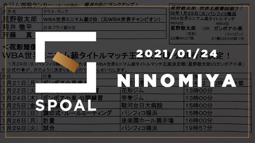 FromSPOAL NINOMIYA 2021/01/24