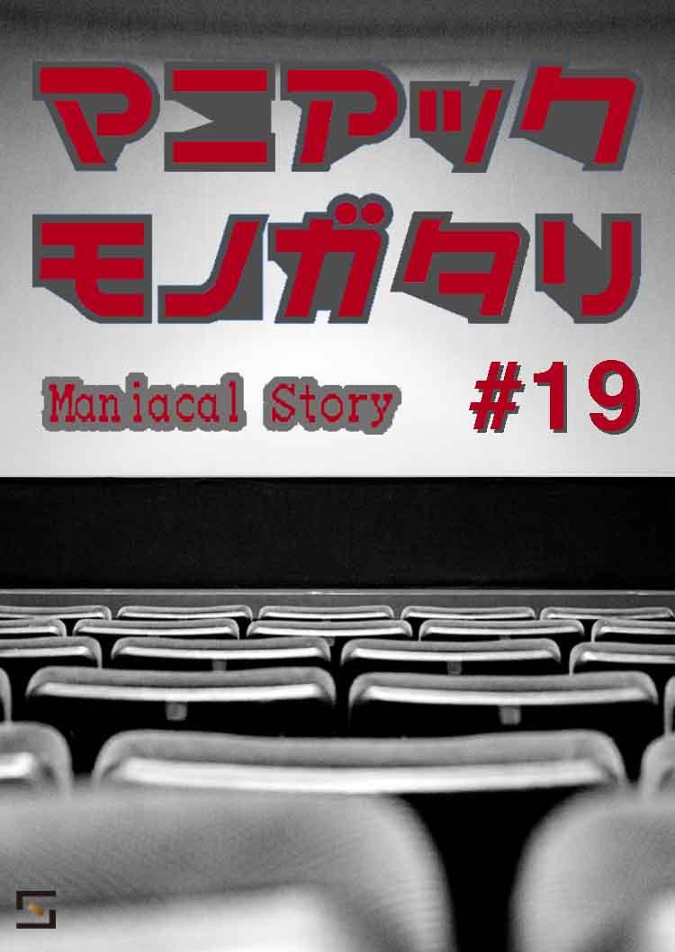 マニアックモノガタリ VOL.19