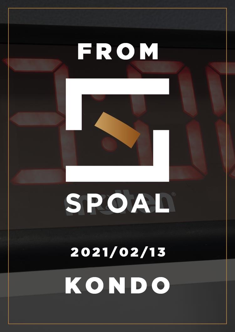 FromSPOAL KONDO 2021/02/13