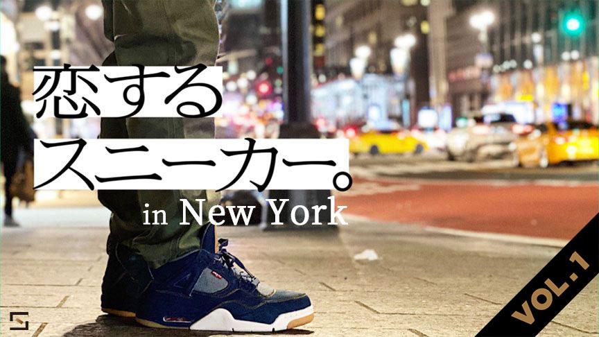 恋するスニーカー in NewYork VOL.1