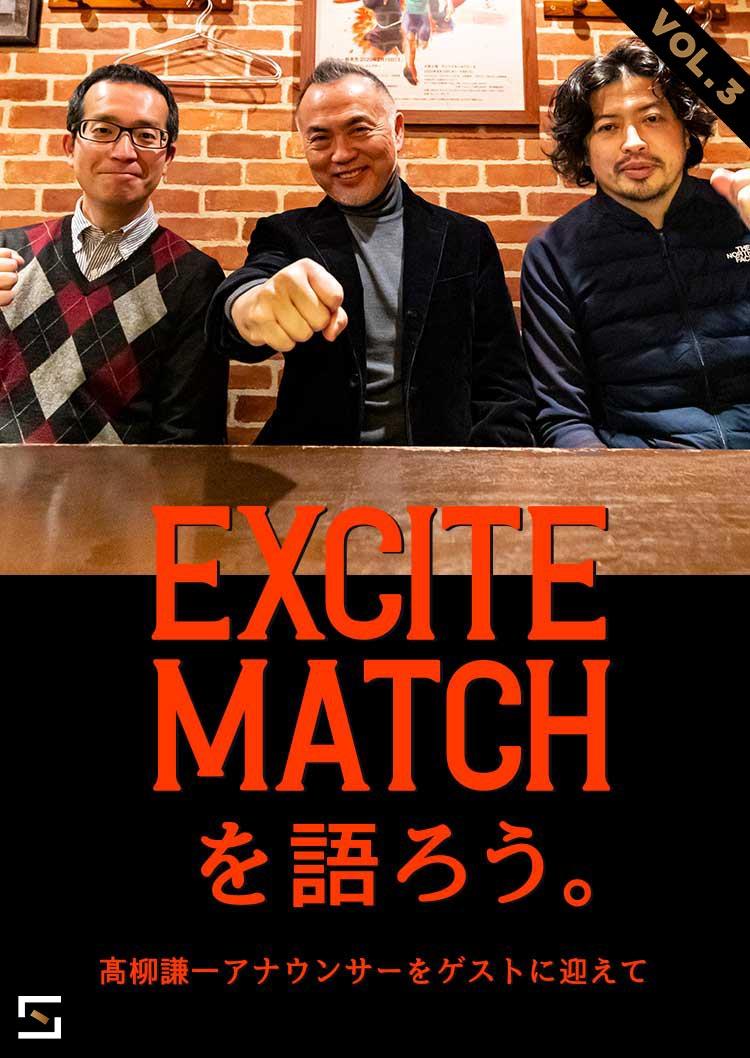 エキサイトマッチを語ろう VOL.3