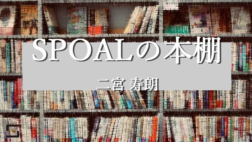 SPOALの本棚 二宮編