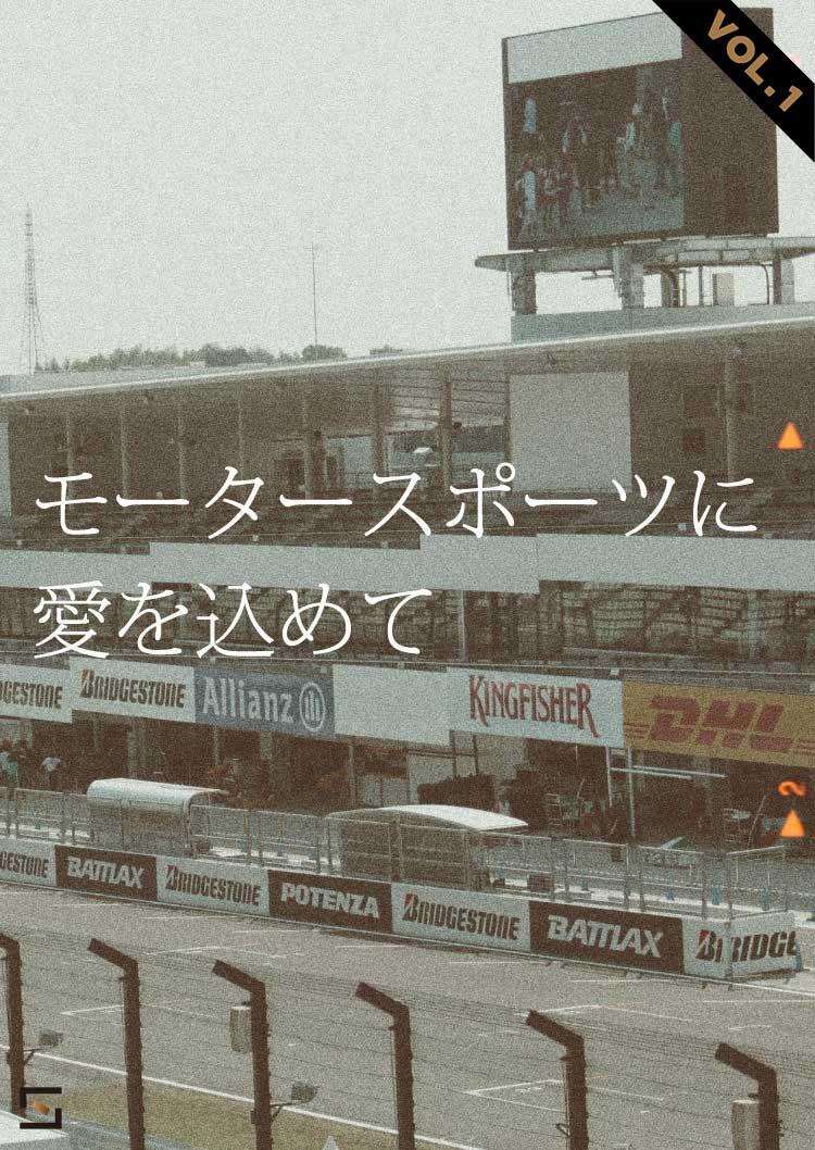 モータースポーツに愛を込めて VOL.1