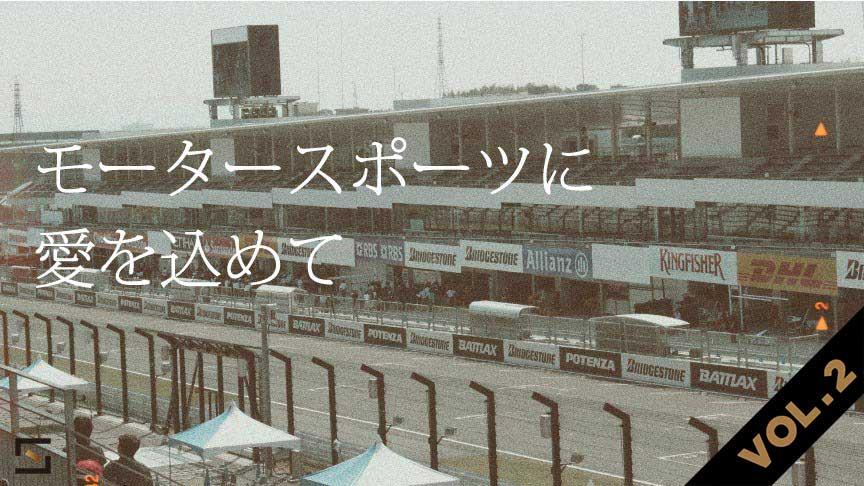 モータースポーツに愛を込めて VOL.2