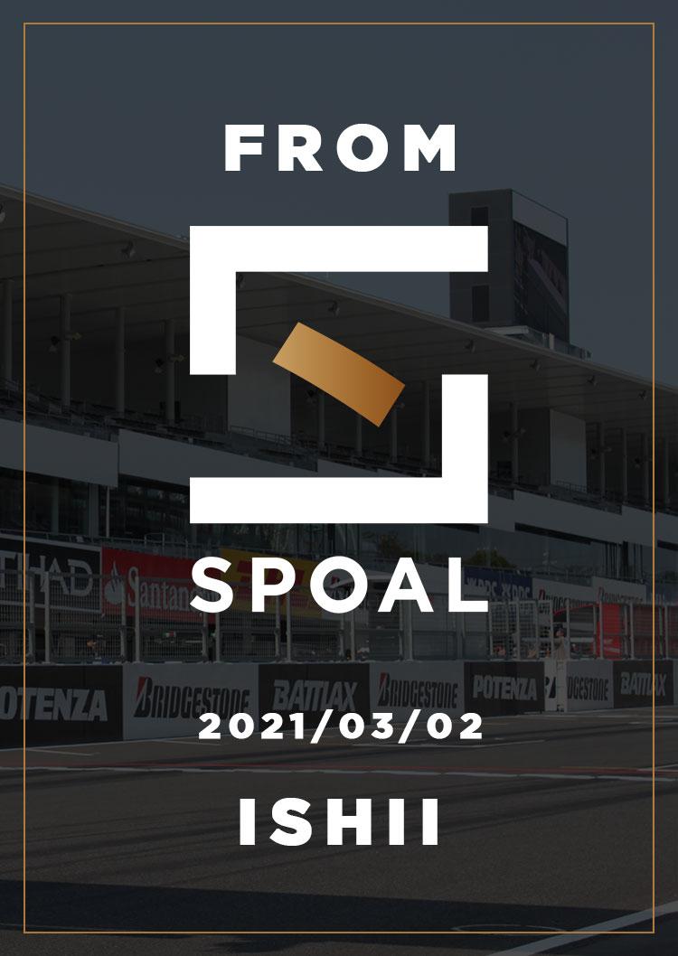FromSPOAL ISHII 2021/03/02