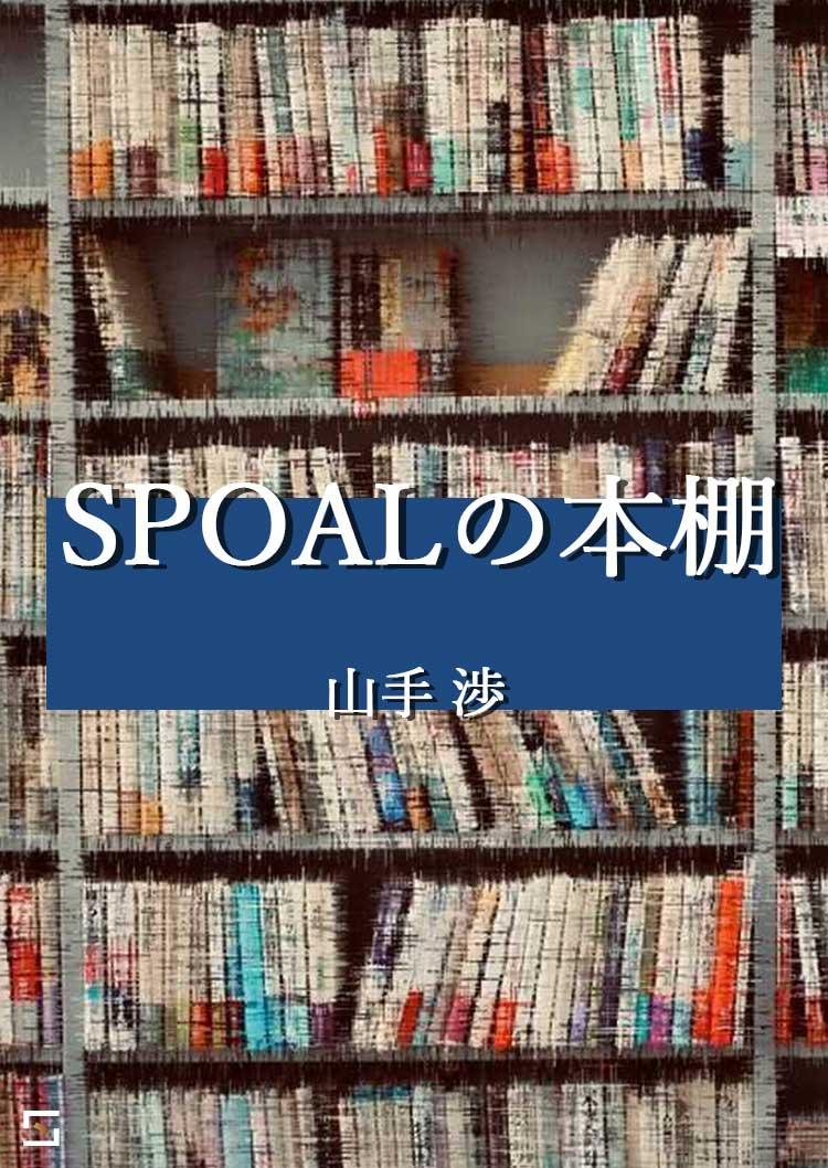 SPOALの本棚 山手編