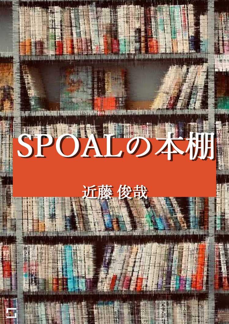 SPOALの本棚 近藤編