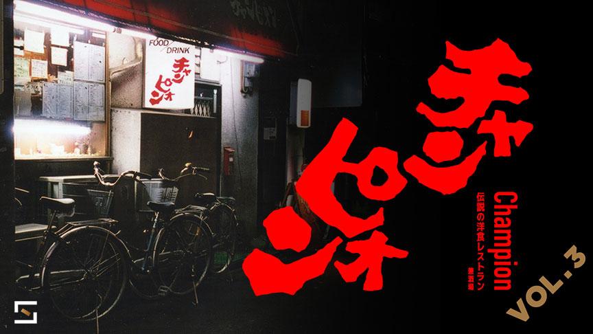 チャンピオン伝説の洋食レストラン兼酒場 VOL.3