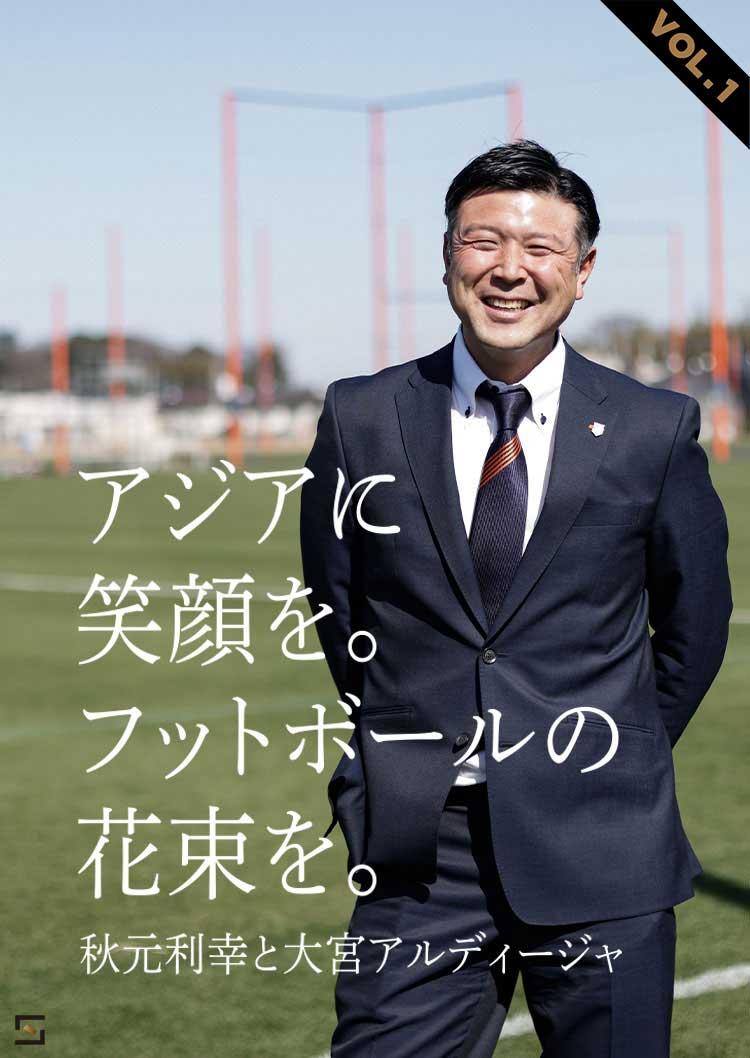 アジアに笑顔を VOL.1