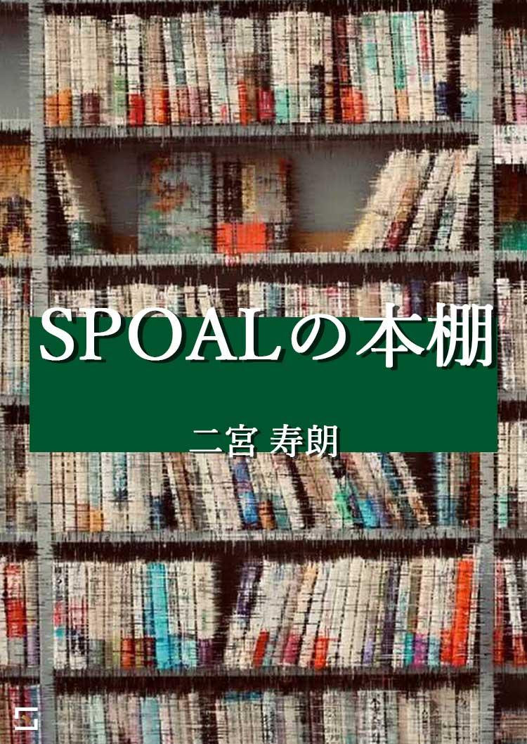 SPOALの本棚 二宮編 VOL.2