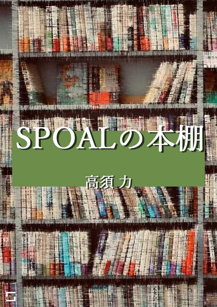 SPOALの本棚 高須編