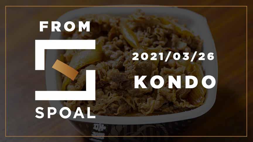 FromSPOAL KONDO 2021/03/26
