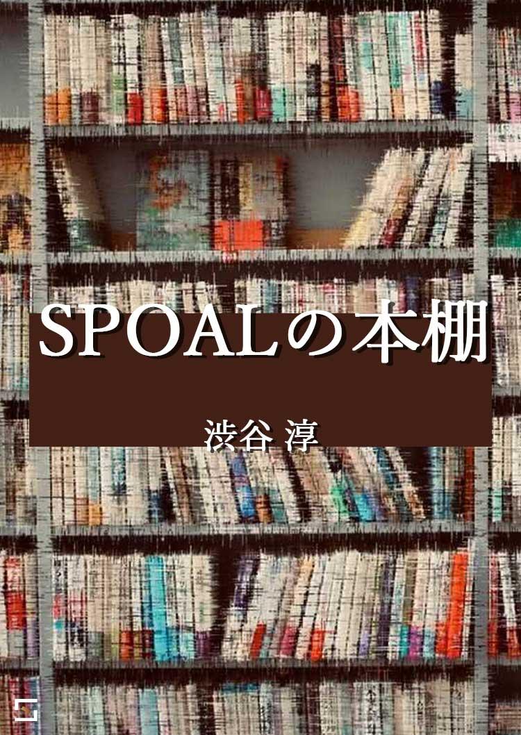 SPOALの本棚 渋谷編 VOL.3