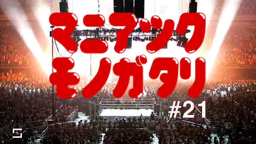マニアックモノガタリ VOL.21