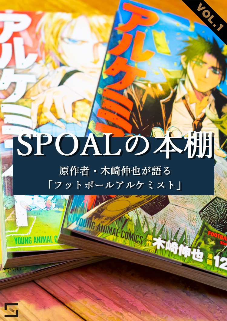 SPOALの本棚 原作者・木崎伸也が語る「フットボールアルケミスト」VOL.1