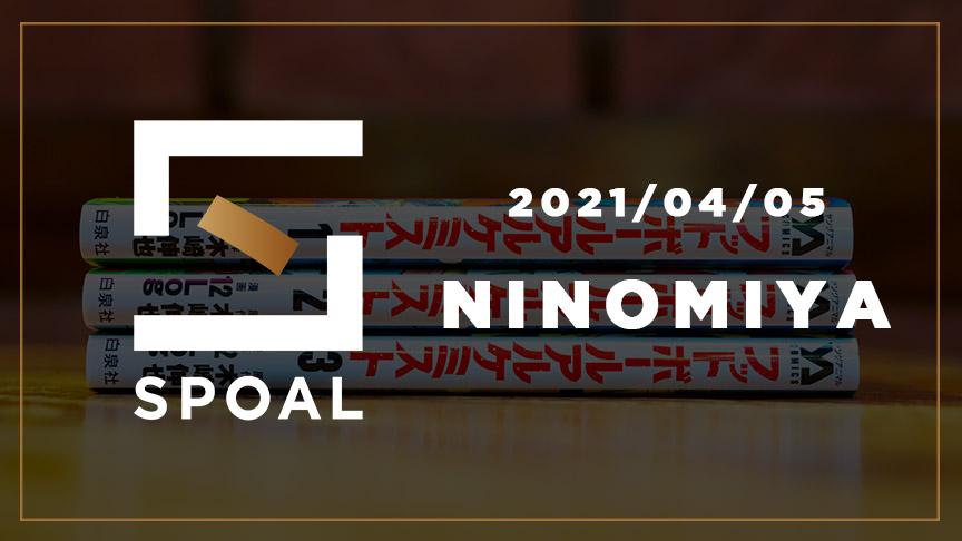 FromSPOAL NINOMIYA 2021/04/05