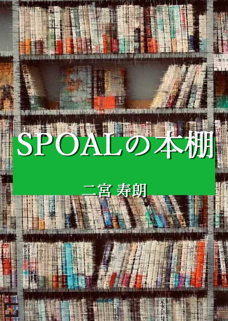 SPOALの本棚 二宮編 VOL.3