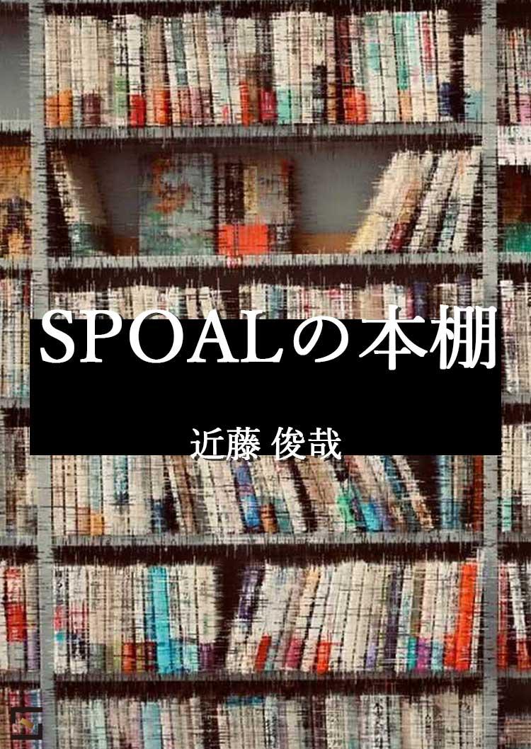 SPOALの本棚 近藤編 VOL.2