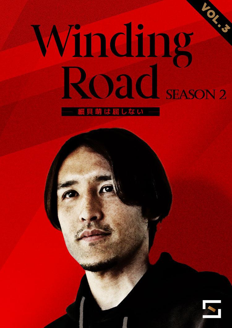 Windingroad season2 VOL.3