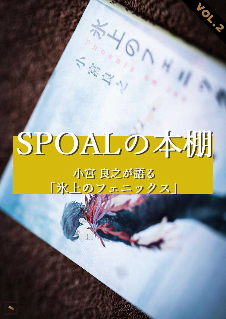 SPOALの本棚 高須編 小宮良之 氷上のフェニックス VOL.2