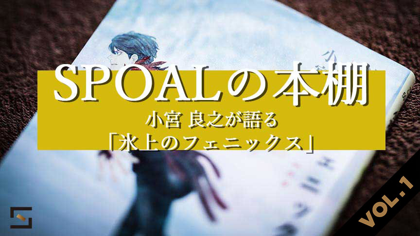 SPOALの本棚 高須編 小宮良之 氷上のフェニックス VOL.1