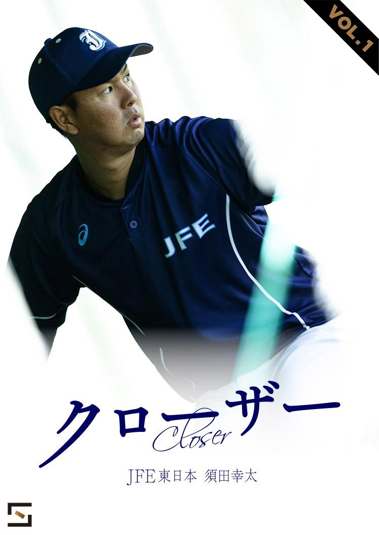 クローザー JFE東日本 須田幸太 VOL.1