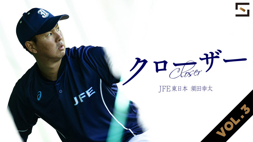 クローザー JFE東日本 須田幸太 VOL.3