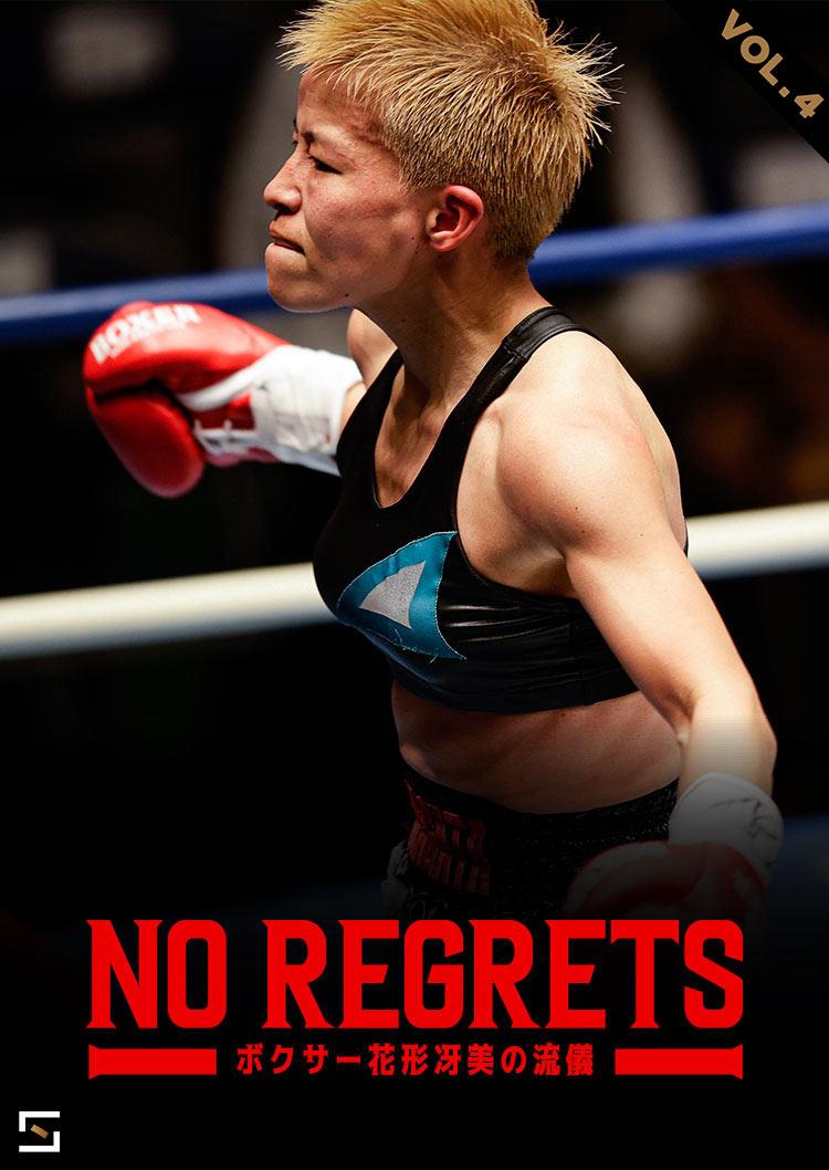 No Regrets VOL.4