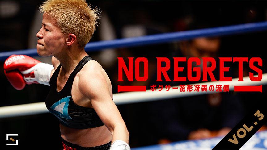No Regrets VOL.3