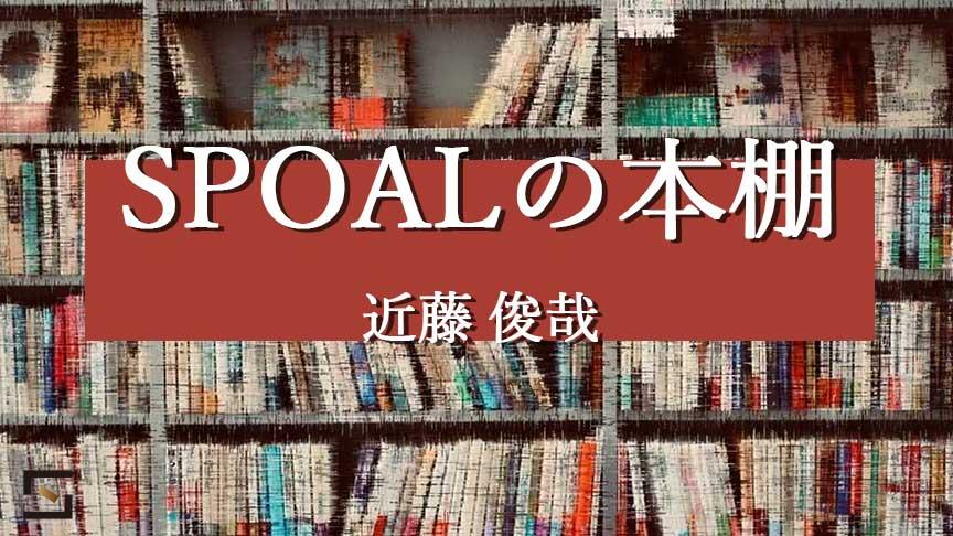 SPOALの本棚 近藤編 VOL.3