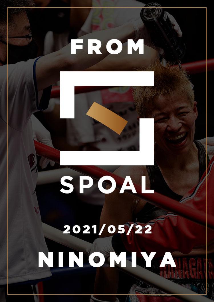 FromSPOAL NINOMIYA 2021/05/22