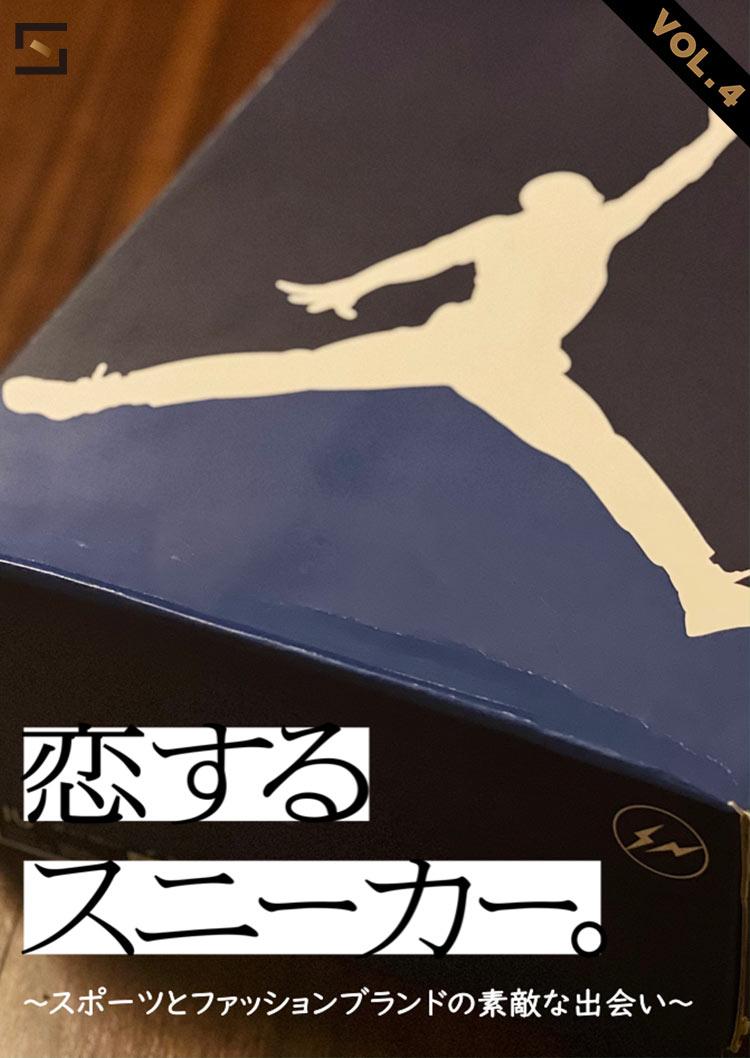 恋するスニーカー Season.8 VOL.4