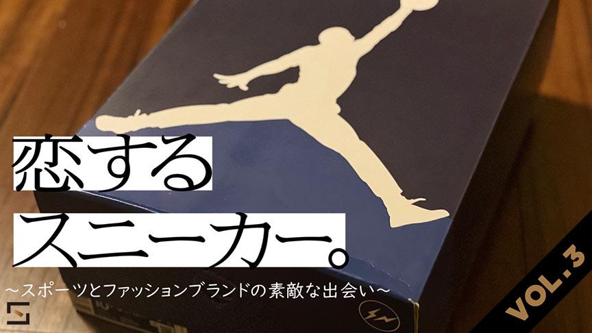 恋するスニーカー Season.8 VOL.3