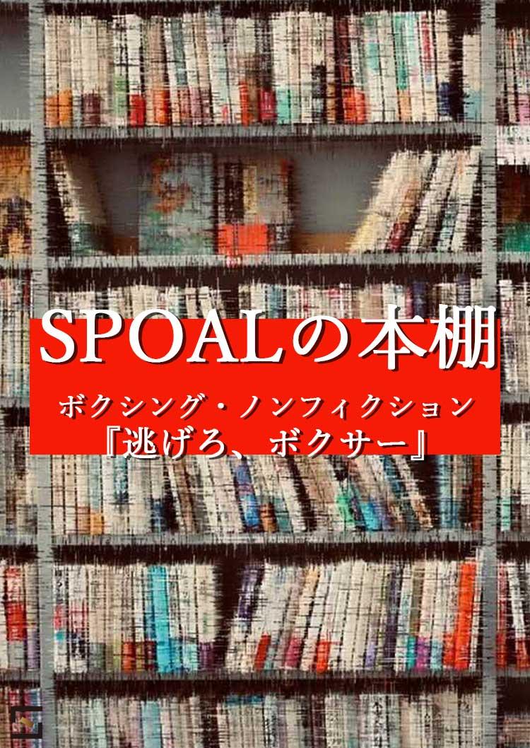 SPOALの本棚 渋谷編 『逃げろ、ボクサー』