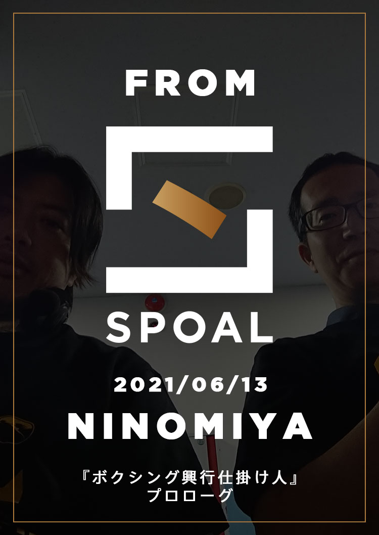 FromSPOAL NINOMIYA 2021/06/13
