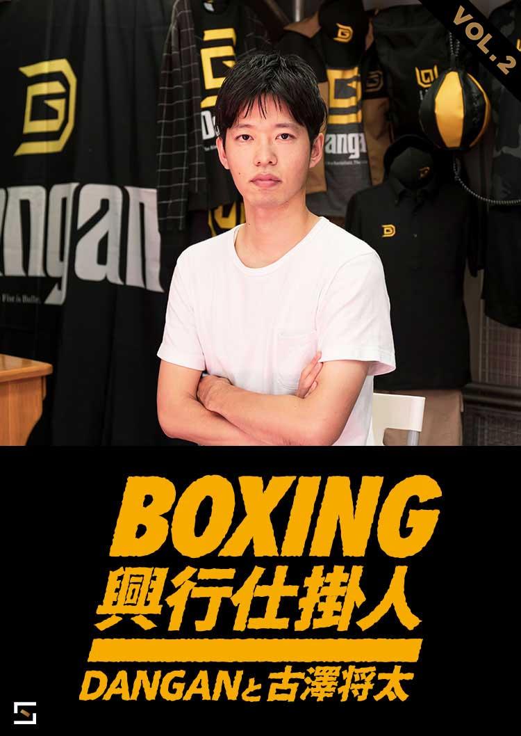 BOXING興行仕掛人 DANGANと古澤将太 VOL.2