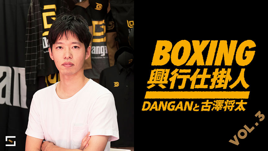 BOXING興行仕掛人 DANGANと古澤将太 VOL.3