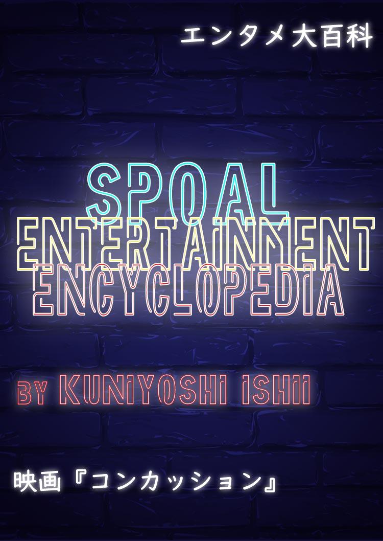 SPOALスポーツ×エンタメ百科 映画『コンカッション』