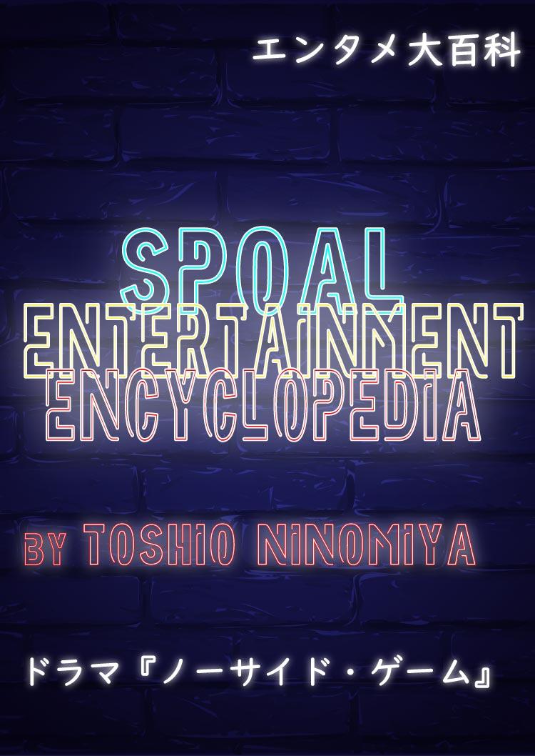 SPOALスポーツ×エンタメ百科 ドラマ『ノーサイド・ゲーム』