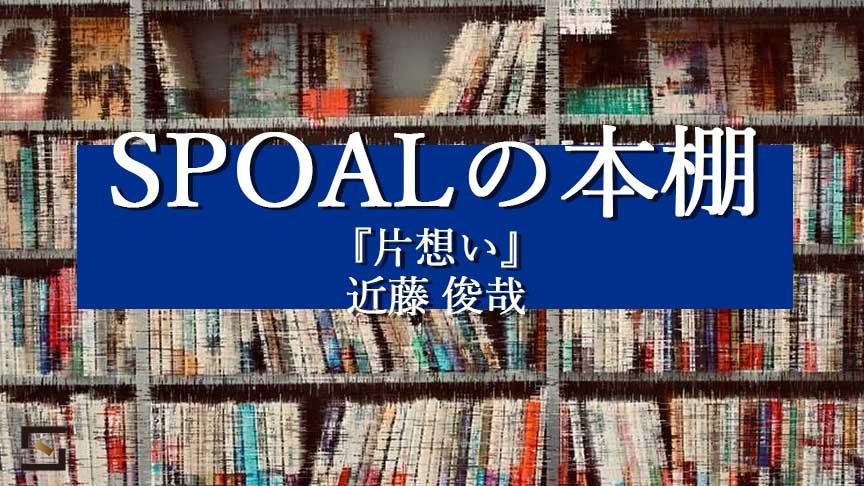 SPOALの本棚 近藤編 VOL.4