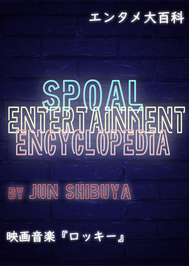 SPOALスポーツ×エンタメ百科 映画『ロッキー』
