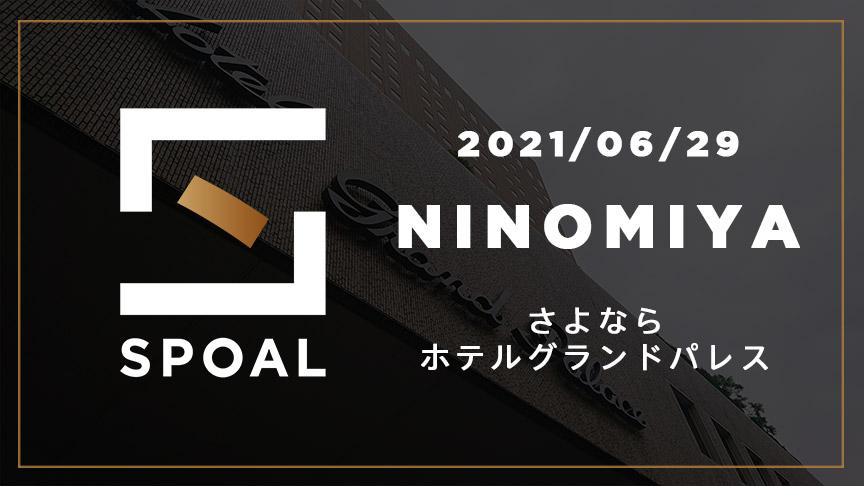 FromSPOAL NINOMIYA 2021/06/29