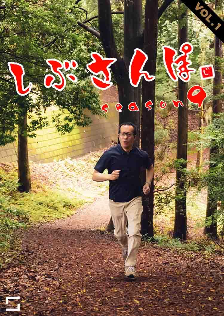 しぶさんぽ シーズン9 VOL.1