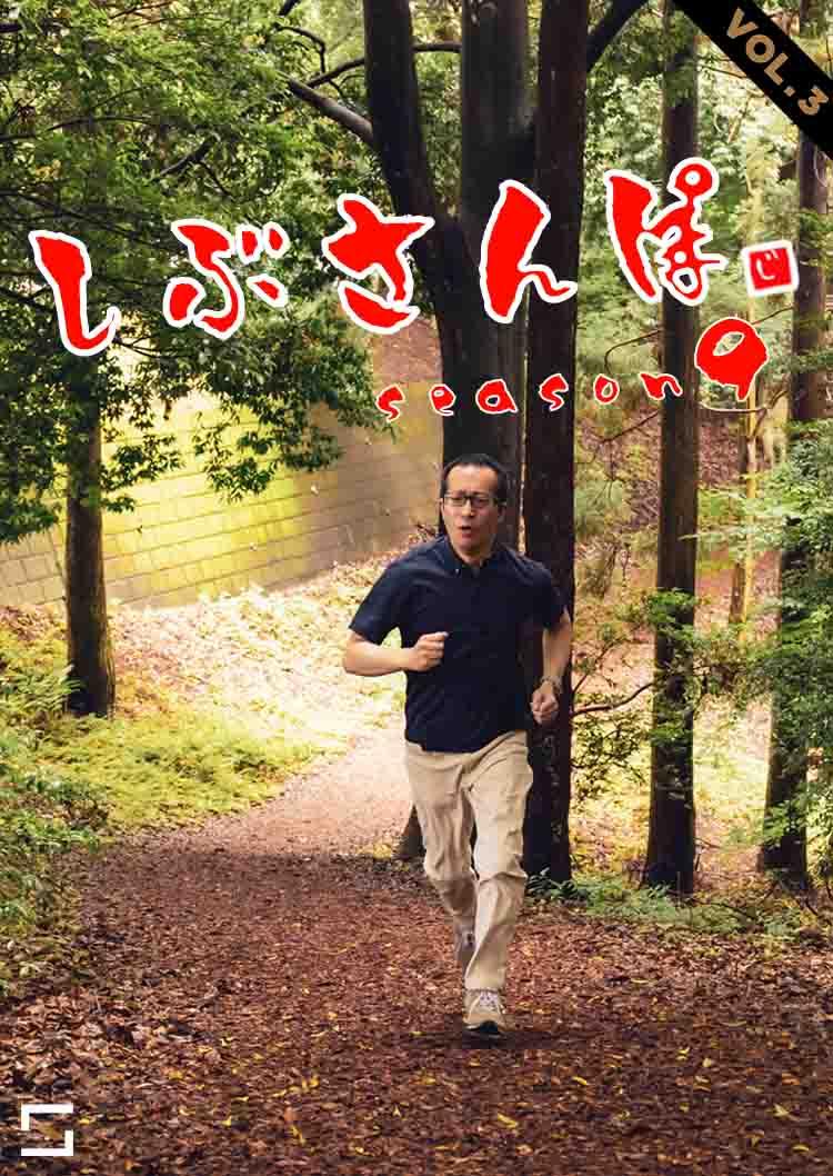 しぶさんぽ シーズン9 VOL.3