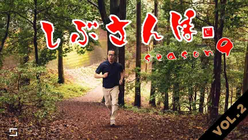しぶさんぽ シーズン9 VOL.2