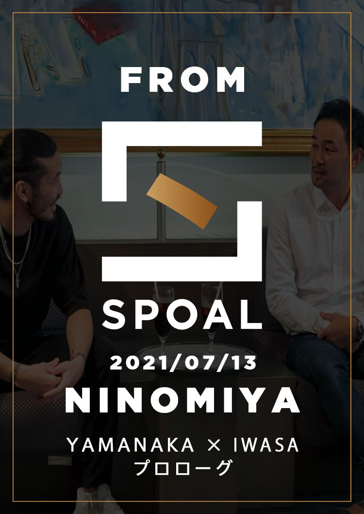 FromSPOAL NINOMIYA 2021/07/13