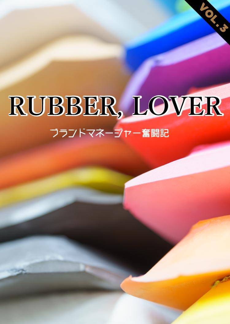 RUBBER, LOVER VOL.3