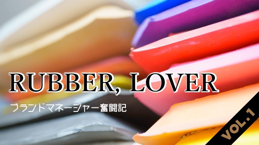 RUBBER, LOVER VOL.1