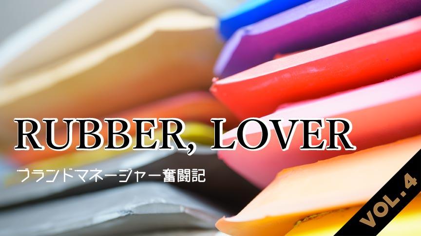 RUBBER, LOVER VOL.4